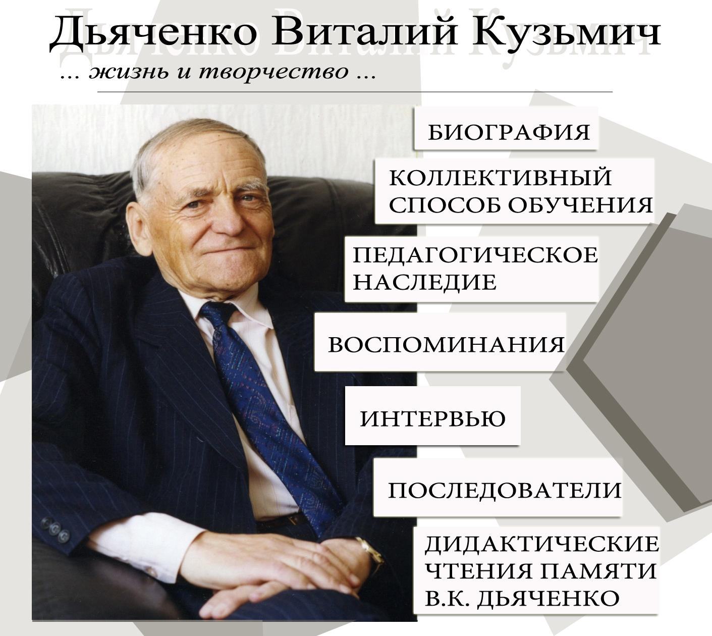 Дьяченко Виталий Кузьмич